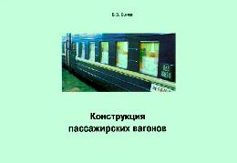 Схема донецкой железной дороги фото 220