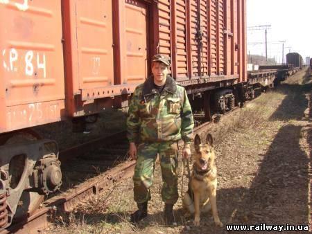 Военизированная охрана железной дороги