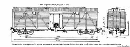 4-осный крытый вагон для перевозки штучных, зерновых и других грузов широкой номенклатуры, требующих защиты от...