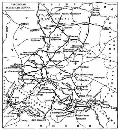 Львовской железной дороги