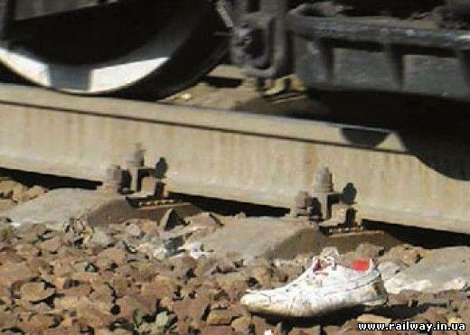 пострадали на железной дороге