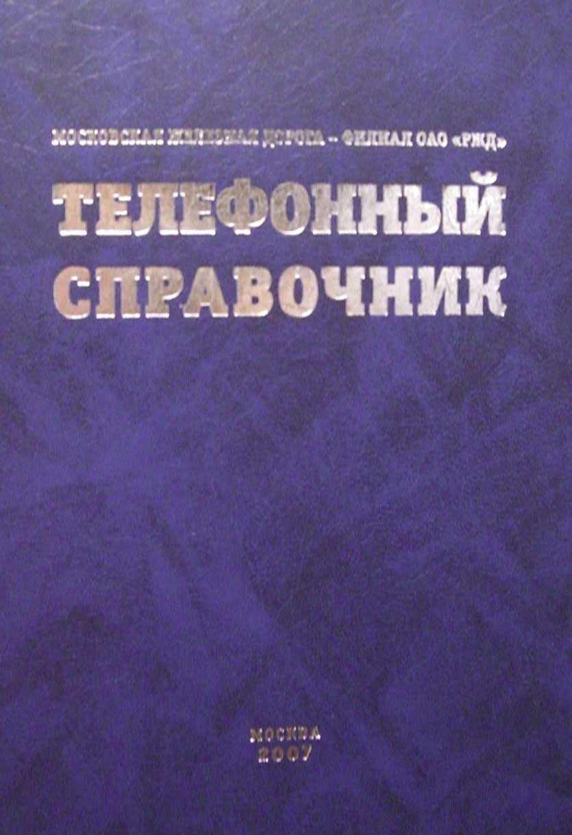 Шахтыru  Телефонный справочник каталог организаций